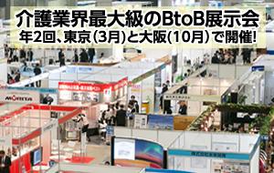 介護業界最大級のBtoB展示会。年2回、東京(3月)と大阪(12月)で開催!