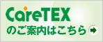 東京開催のCareTEXのご案内はこちら