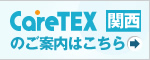 大阪開催のCareTEX関西のご案内はこちら