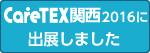 CareTEX関西2016出展