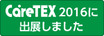 CareTEX2016出展