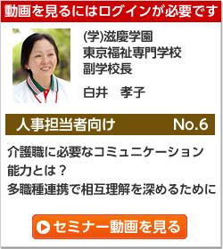 CareTEX2016 専門セミナー特別配信No6