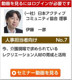 CareTEX2016 専門セミナー特別配信No7