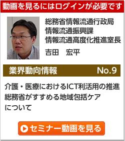 CareTEX2016 専門セミナー特別配信No9