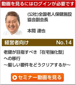 CareTEX2016 専門セミナー特別配信No14