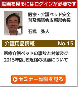 CareTEX2016 専門セミナー特別配信No15