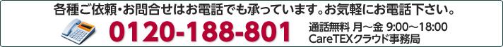 各種ご依頼・お問合せはお電話でも承っています。お気軽にお電話下さい。 0120-188-801 通話無料:月〜金 9:00〜18:00