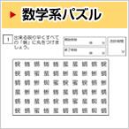 数学系パズル