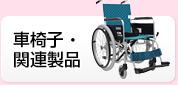 車椅子・関連製品