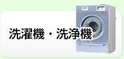 洗濯機・洗浄機