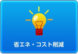省エネ・コスト削減