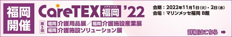 CareTEX福岡