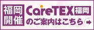 <福岡開催>CareTEX福岡のご案内はこちら