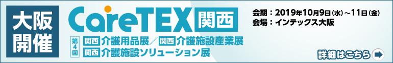 CareTRX関西