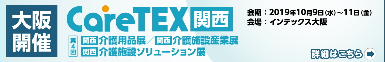 CareTEX関西