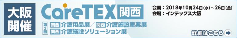 CareTEX関西