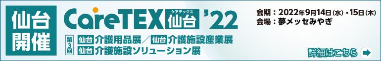 CareTEX仙台