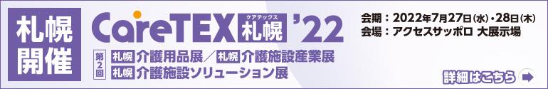 CareTEX札幌