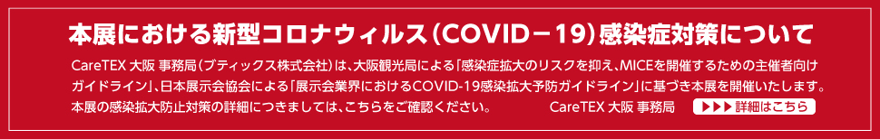 本展における新型コロナウィルス(COVID-19)感染症対策について