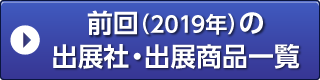 前回(2019年)の出展商品一覧