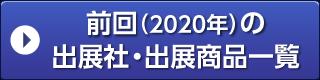 前回(2020年)の出展商品一覧