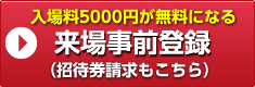 入場料5000円が無料になる来場事前登録(招待券請求もこちら)