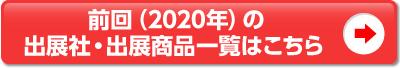 前回(2020年)の出展社・出展商品一覧