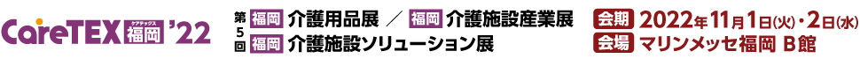 【福岡】介護用品展・介護施設産業展・介護施設ソリューション展「CareTEX福岡'21」