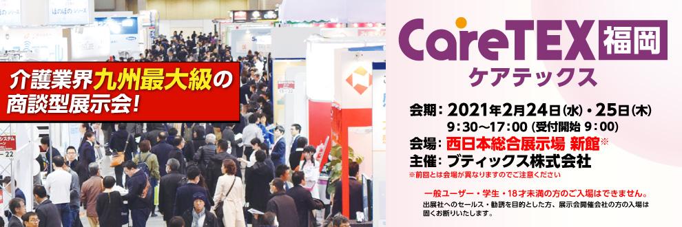 介護業界九州最大級の商談型展示会!CareTEX福岡