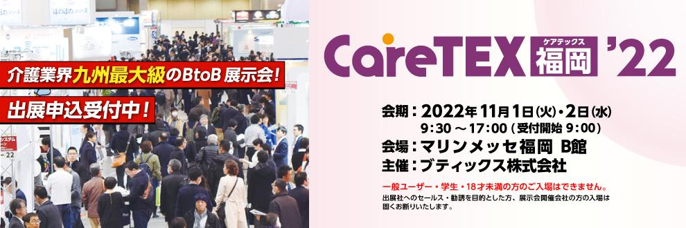 介護業界九州最大級のBtoB展示会!出展申込受付中!CareTEX福岡