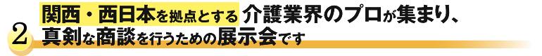関西・西日本を拠点とする介護業界のプロが集まり、真剣な商談を行うための展示会です。
