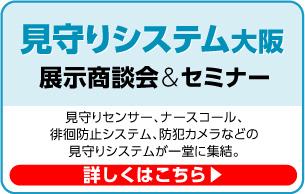 見守りシステム大阪 詳しくはこちら