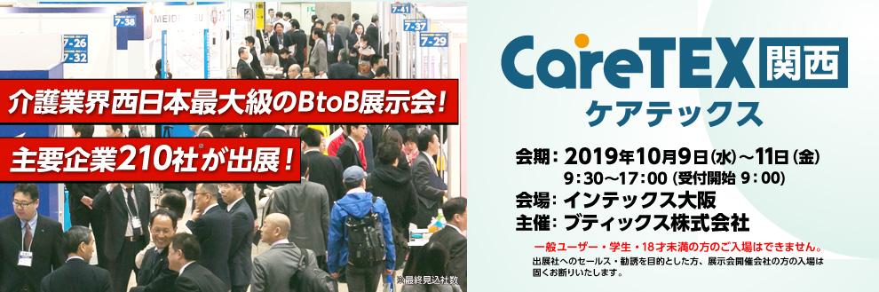 CareTEX関西(ケアテックス)