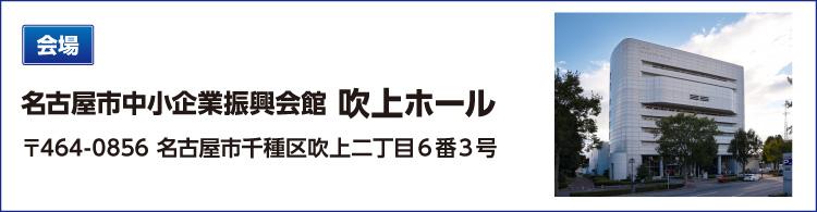 CareTEX名古屋会場