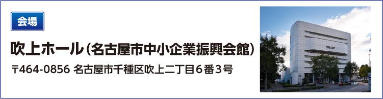 見守りシステム名古屋 会場へのアクセス