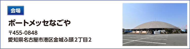 ケアフード名古屋 会場へのアクセス