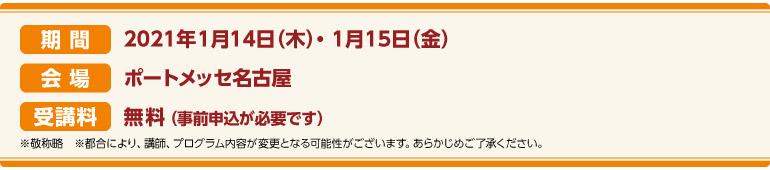 期間:2021年1月14日(木)~1月15日(金)会場:ポートメッセ名古屋