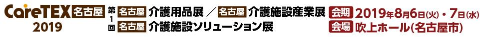 【名古屋】介護用品展・介護施設産業展・介護施設ソリューション展「CareTEX名古屋2019」 会期:2019年8月6日(火)~7日(水) 会場:吹上ホール(名古屋市)