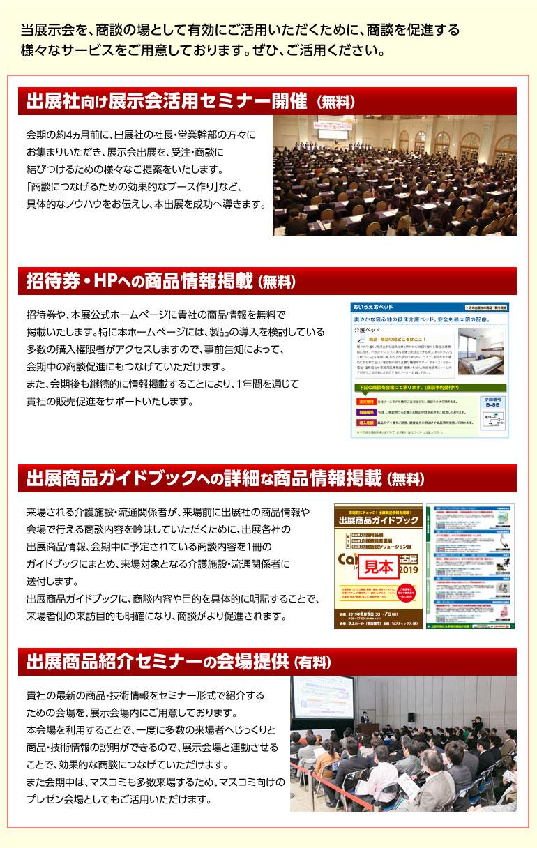 CareTEX名古屋(ケアテックス名古屋)での商談促進サービス