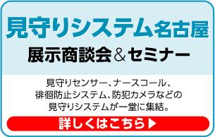 見守りシステム名古屋 詳しくはこちら