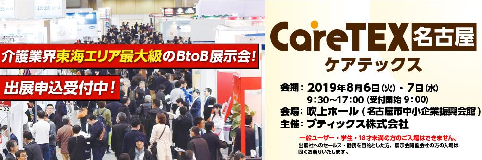 CareTEX名古屋2019(ケアテックス名古屋)