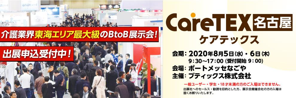 CareTEX名古屋(ケアテックス名古屋)