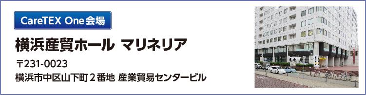 ケアフード横浜 会場へのアクセス