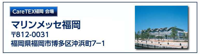 ケアフード福岡 会場へのアクセス