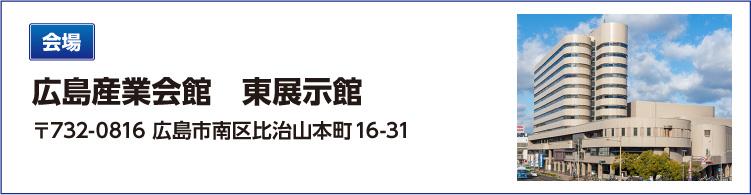 ケアフード広島 会場へのアクセス