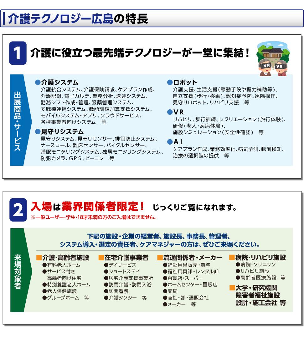 介護テクノロジー広島の特長