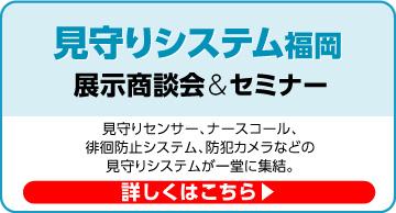 見守りシステム福岡 詳しくはこちら