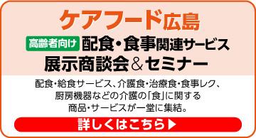 ケアフード広島 詳しくはこちら