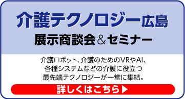介護テクノロジー広島 詳しくはこちら