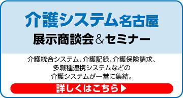 介護システム名古屋 詳しくはこちら